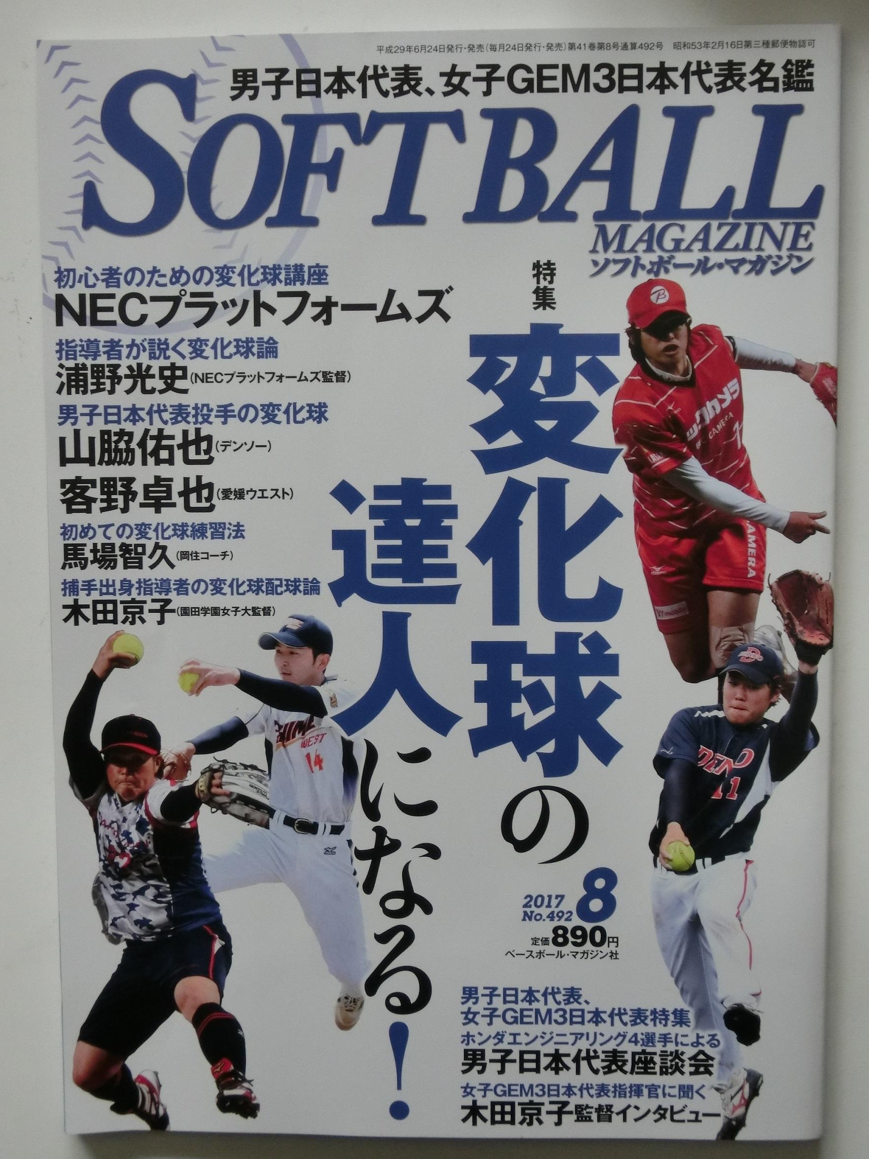 ソフトボールマガジン2017年8月号は変化球の投げ方